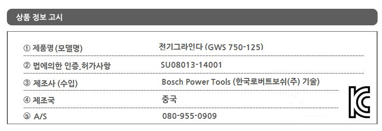 BOSCH_GWS750-125_KCC.jpg