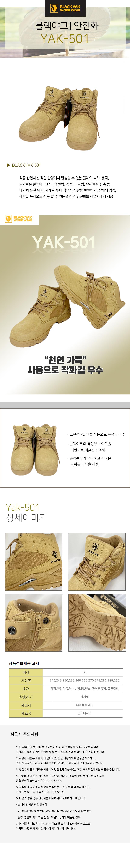 shop_YAK501.jpg